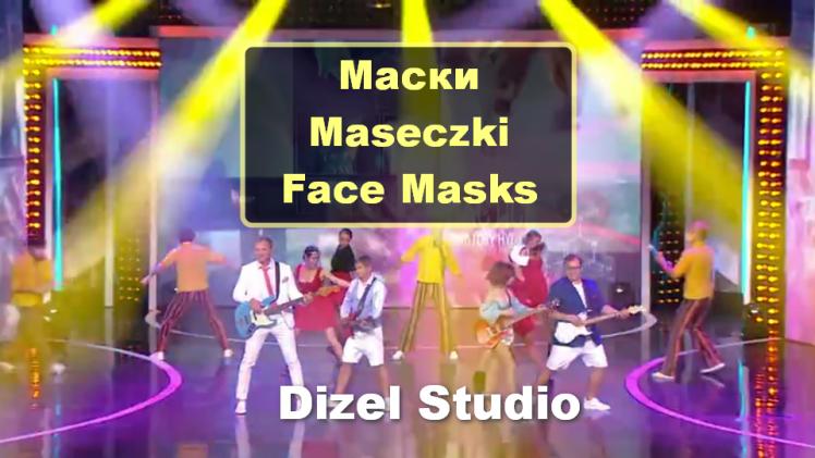 Маски / Maseczki / Face Masks – Dizel Studio